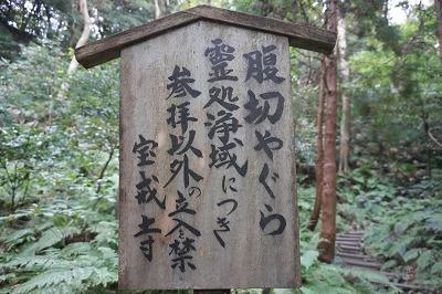 北条高時腹切やぐら | 日本秘境...